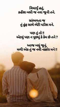 Best Lyrics Quotes, Poetry Hindi, Gulzar Quotes, Gujarati Quotes, Zindagi Quotes, Cute Love Quotes, Dil Se, Strong Quotes, Good Thoughts