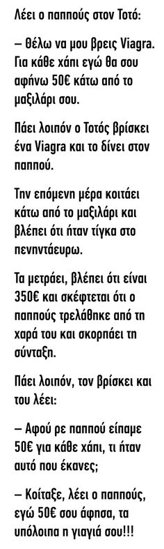 Πηγή Jokes Images, Funny Images, Wise Quotes, Qoutes, Funny Cartoons, Funny Jokes, Funny Greek Quotes, Greece Photography, Color Psychology