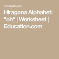 "Hiragana Alphabet: ""oh""   Worksheet   Education.com"