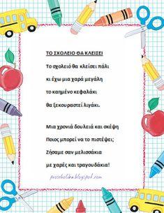 Ποιήματα αποχαιρετισμού για καλοκαιρινή γιορτή Lollipop Bouquet, Free Printables, Poems, Preschool, Bullet Journal, Blog, Kids, Make Your Own, Young Children