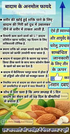 Ayurvedic remedies, natural health remedies, home remedies, hindi medium, daily health tips Natural Health Tips, Daily Health Tips, Health And Fitness Tips, Health And Beauty Tips, Health Advice, Health Facts, Health Diet, Health And Nutrition, Health And Wellness
