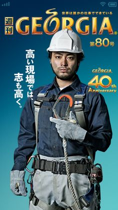 Man wearing dirty work pants and blue work shirt with construction harness Japan Design, Ad Design, Commercial Ads, Construction Worker, Work Shirts, Work Pants, Work Wear, Motorcycle Jacket, Georgia