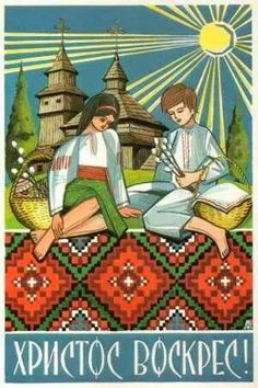 Old Ukrainian Easter greeting card...