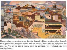 Χαρταετοί-Γκίκας