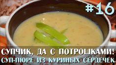 Этот суп довольно прост в приготовлении, займёт у вас 30 минут, а накормить им можно всю семью, состоящую из пяти человек. Он вкусный, полезный и, главное, бюджетный! Приготовьте его и порадуйте себя и своих близких! Рецепт смотрите по адресу: http://7stm.org/slavic/?p=63