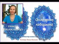 Оплетение кабошона. Бисероплетение. Равиля Рукодельница - YouTube Jewelry Making Tutorials, Hanukkah, Beaded Bracelets, Beads, Youtube, Decor, Model, Pendants, Tejidos