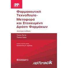 Φαρμακευτική Τεχνολογία - Μεταφορά και Στοχευμένη Δράση Φαρμάκων: FASTtrack (2η έκδοση) Boarding Pass