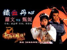 羅文 vs 甄妮- 鐵血丹心1983 (歌詞MV) (HD) 【因版權關係只可在電腦上觀賞, 請見諒!】 - YouTube