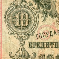Russian paper currency detail #money #typography
