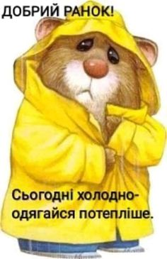 Drawing Sad Lonely Hamster In Rain Coat Children's Book Illustration, Illustrations, Cute Images, Cute Pictures, Beautiful Pictures, Gif Fete, Illustration Mignonne, Les Gifs, Cute Clipart