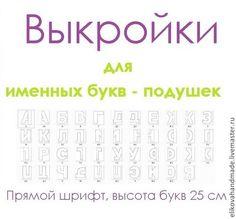 Подушки буквы своими руками выкройки фото схемы 187