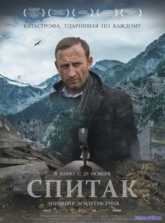Spitak poster, t-shirt, mouse pad Movies Out Now, Movies Box, Movies To Watch Free, Movies 2014, Hd Movies, Movies Online, Finance Bank, Streaming Movies, Spider Verse