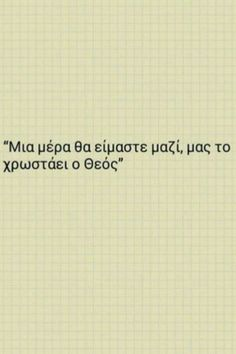 Mas to xrwstane. Greek Quotes, Sad Quotes, Love Quotes, Special Quotes, Forever Love, Photo Quotes, Live Love, True Words, Favorite Quotes