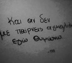 Me Too Lyrics, Greek Quotes, Tattoo Quotes, Funny Quotes, Funny Phrases, Funny Qoutes, Rumi Quotes, Hilarious Quotes, Humorous Quotes