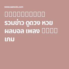 Sanook.com รวมข่าว ดูดวง หวย ผลบอล เพลง Joox เกม