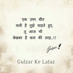 Osho Hindi Quotes, Hindi Quotes Images, Shyari Quotes, Epic Quotes, Love Quotes In Hindi, Love Quotes For Her, True Love Quotes, Fact Quotes, Feeling Empty Quotes