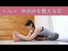 ゆがみを整えるヨガ(初心者向け) 綺麗な姿勢を取り戻す☆ #88 - YouTube Health Diet, Health Care, Health Fitness, Body Makeup, Healthy Lifestyle, Wellness, Exercise, Yoga, Workout