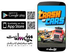 بازی چندنفره Crashof Cars که هدف بازیکن از بین بردن ماشینهای دیگر برای کسب تاج و امتیاز بیشتر میباشد.