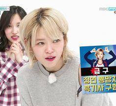 주간아이돌 정연