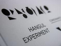 Composite Hangul - Korean Typography Study by Hyun Kyu Seo, via Behance