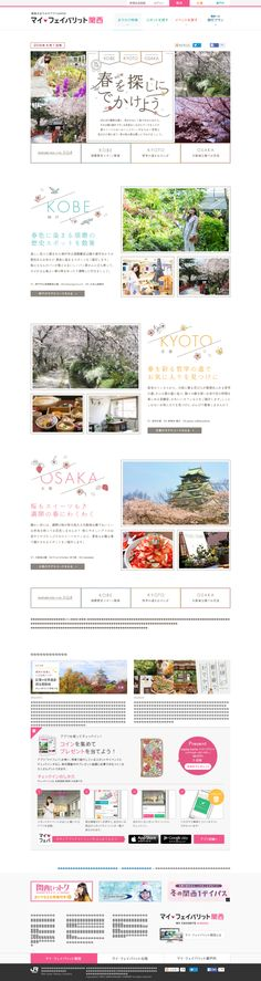 Website'http%3A%2F%2Fwww.my-fav.jp%2Ffeature%2F110%2F' snapped on Page2images!