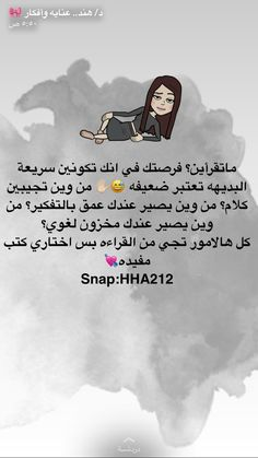 Self Development, Personal Development, Life Skills, Life Lessons, Book Names, Arabic Funny, Life Rules, Life Choices, Love Tips
