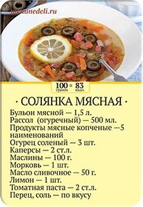 Карточка рецепта Солянка мясная Diabetic Recipes, Meat Recipes, Cooking Recipes, Healthy Recipes, Tasty, Yummy Food, Russian Recipes, Popular Recipes, Smoothie Recipes
