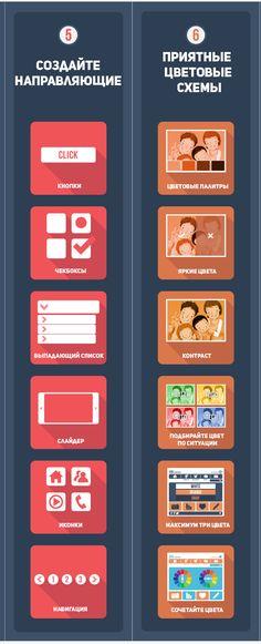 Чтобы интерфейс был понятен пользователю и хорошо выглядел, дизайнер должен основываться на определенных правилах, которые и перечислены в данной инфографике. Читайте, запоминайте и сохраняйте себе.