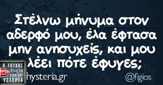. Greek Memes, Funny Greek Quotes, Sarcastic Quotes, Favorite Quotes, Best Quotes, Life Quotes, Funny Vid, Stupid Funny Memes, Funny Images