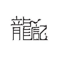 Chinese Type Design on Behance Typography Images, Chinese Typography, Typography Letters, Lettering, Chinese Characters, Type Design, Japanese, Words, Behance