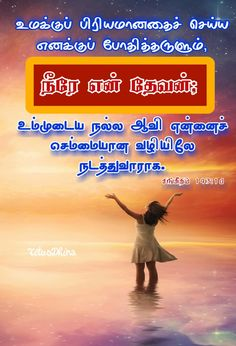 Tamil Bible Words, Jesus Photo, God, Dios, Allah, The Lord
