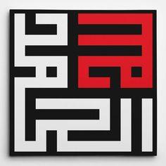 Subhanallah Alhamdulillah Allahu Akbar La ilahe illallah | Etsy Ramadan Background, Islamic Wall Decor, Best Positive Quotes, Arabic Calligraphy Art, Iranian Art, Turkish Art, Textiles, Alhamdulillah, Graffiti Art