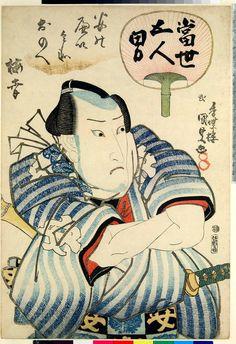 歌川国貞: 「当世五人男」 - 立命館大学