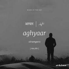 421 Best Urdu Words images in 2019 | Urdu words, Urdu words