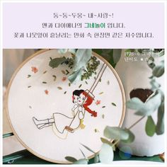 Embroidery Art, Embroidery Patterns, Diy Embroidery For Beginners, Anne Of Green Gables, Home Decor Kitchen, Diy And Crafts, Applique, Cross Stitch, Sewing