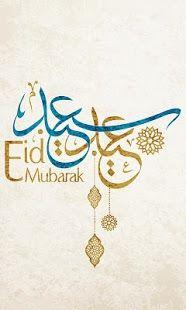 Eid Wallpapers Ramadan 2017- صورة مصغَّرة للقطة شاشة