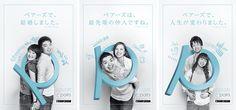 株式会社エウレカのプレスリリース(2017年8月1日 10時00分) エウレカ Pairs入籍カップルをモデル起用し、渋谷街頭ビジョンやポスターにて複数展開