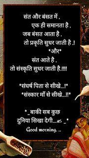 MY LIFE MY WAY: Good morning thoughts: Hindi