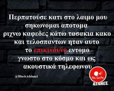 Funny Greek, Greek Quotes, Funny Moments, Laughing, Funny Stuff, Funny Quotes, Jokes, Lol, Tips