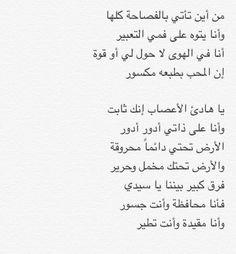 DesertRose:::سعاد الصباح Poet Quotes, Wisdom Quotes, Words Quotes, Pretty Words, Love Words, Beautiful Words, Arabic Poetry, Arabic Words, Arabic Love Quotes