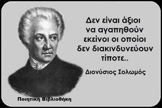 Greek Quotes, Love Words, Favorite Quotes, Einstein, Philosophy, Literature, Personality, Life Quotes, Mindfulness
