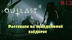 Прохождение игры Outlast2 #13.Рассекаем на самодельной байдарке!!!