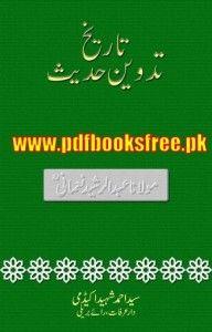sahih bukhari shareef in urdu complete in pdf