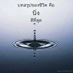 อย่าตื่นตูมเกินเหตุ Like Quotes, Sassy Quotes, Words Quotes, Sayings, Thai Words, Best Speeches, Life Guide, Positive Inspiration, Hurt Feelings