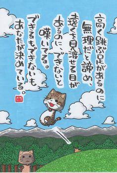 得した気分です。 | ヤポンスキー こばやし画伯オフィシャルブログ「ヤポンスキーこばやし画伯のお絵描き日記」Powered by Ameba Qoutes, Life Quotes, Cheer Up, Naive, Personal Development, Messages, Japan, Wallpaper, Words