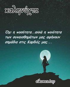 Εικόνες με σοφά λόγια για καληνύχτα - eikones top Good Morning Good Night, Greek Quotes, Movie Posters, Motorbikes, Film Poster, Billboard, Film Posters