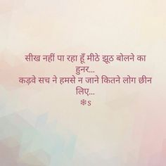 But truth is truth. Hindi Quotes On Life, Truth Quotes, Life Quotes, Mixed Feelings Quotes, Mood Quotes, Self Awareness Quotes, Fake Friend Quotes, Financial Quotes, Secret Love Quotes
