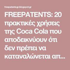 FREEPATENTS: 20 πρακτικές χρήσεις της Coca Cola που αποδεικνύουν ότι δεν πρέπει να καταναλώνεται από τον άνθρωπο.
