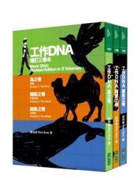[工作]-DNA增訂三卷本(鳥之卷+駱駝之卷+鯨魚之卷)