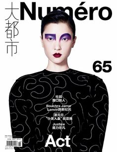 Top model Du Juan lands on the cover of Numero China's December 2016 edition captured by fashion photographer Trunk Xu and styled by Klaire Chen. Rome Show, Shanghai Girls, Asian Makeup Looks, I Got U, Asian Models Female, Bouchra Jarrar, Go To New York, Fashion Cover, Fashion Advertising